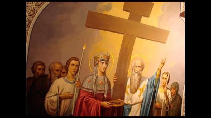 Воздвижение Креста Господня - Крестовоздвижение