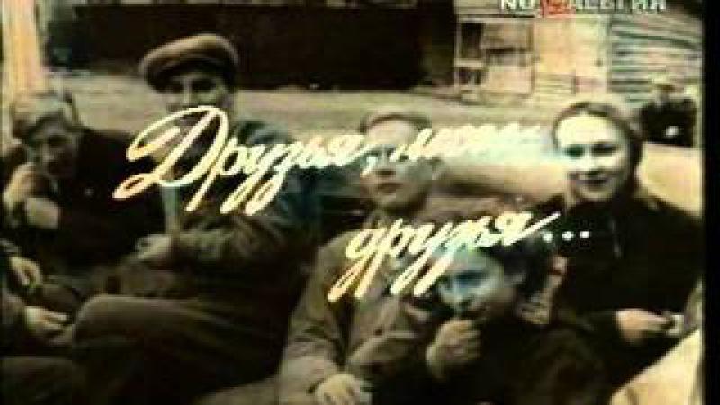 Юрий Визбор - Не верь разлукам, старина.