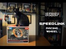 Обзор руля SPEEDLINK DRIFT O.Z. Racing Wheel
