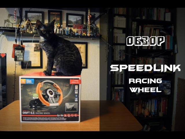 Обзор руля SPEEDLINK DRIFT O.Z. Racing Wheel