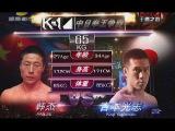 K1 MAX - Han Jie vs Kouji Yoshimoto (China vs Japan) Feb.1 2015
