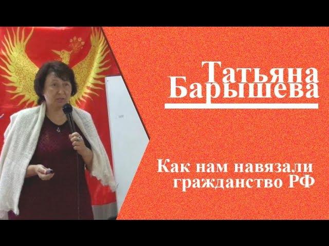 Как нам навязали гражданство РФ