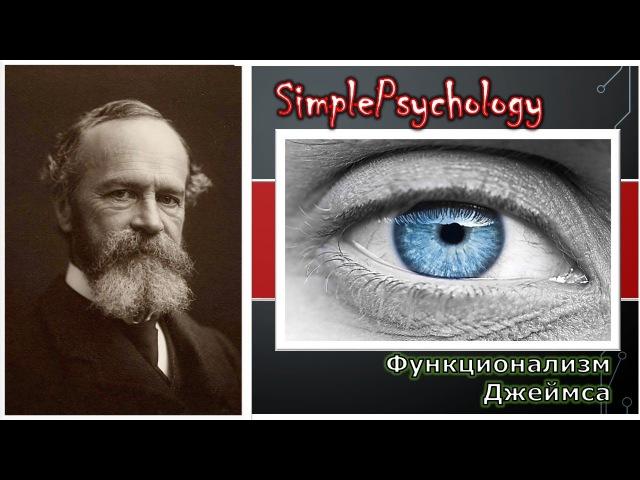 Функционализм Уильяма Джеймса.