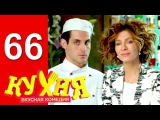 Кухня - 4 сезон 6 серия (66 серия) [HD] | комедия русская 2014