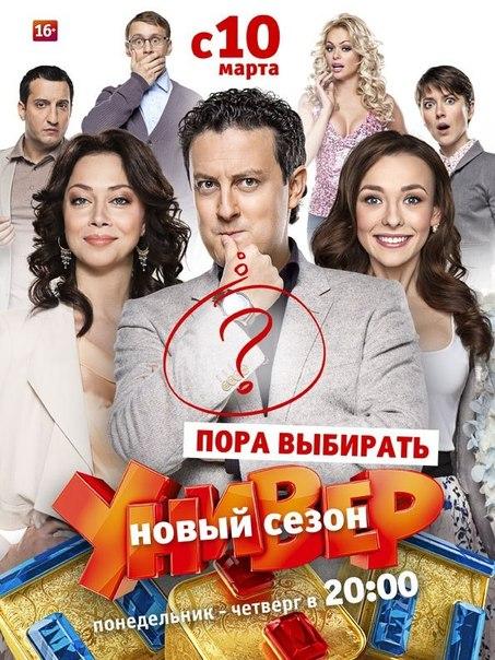 Универ. Новая общага 8 сезон 15 (155) серия (2015) HDRip