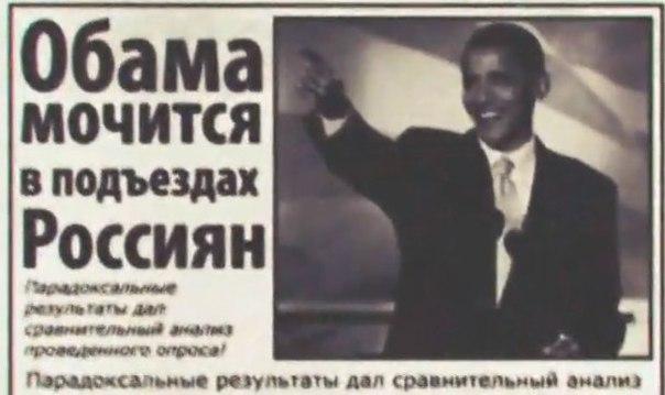 Обама отказался от войны в Россией в киберпространстве, - The New York Times - Цензор.НЕТ 2478