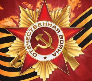 Власти Запорожья запретили красную звезду и георгиевскую ленту