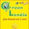 """""""Green Landia"""" - частный детский сад в Одессе."""