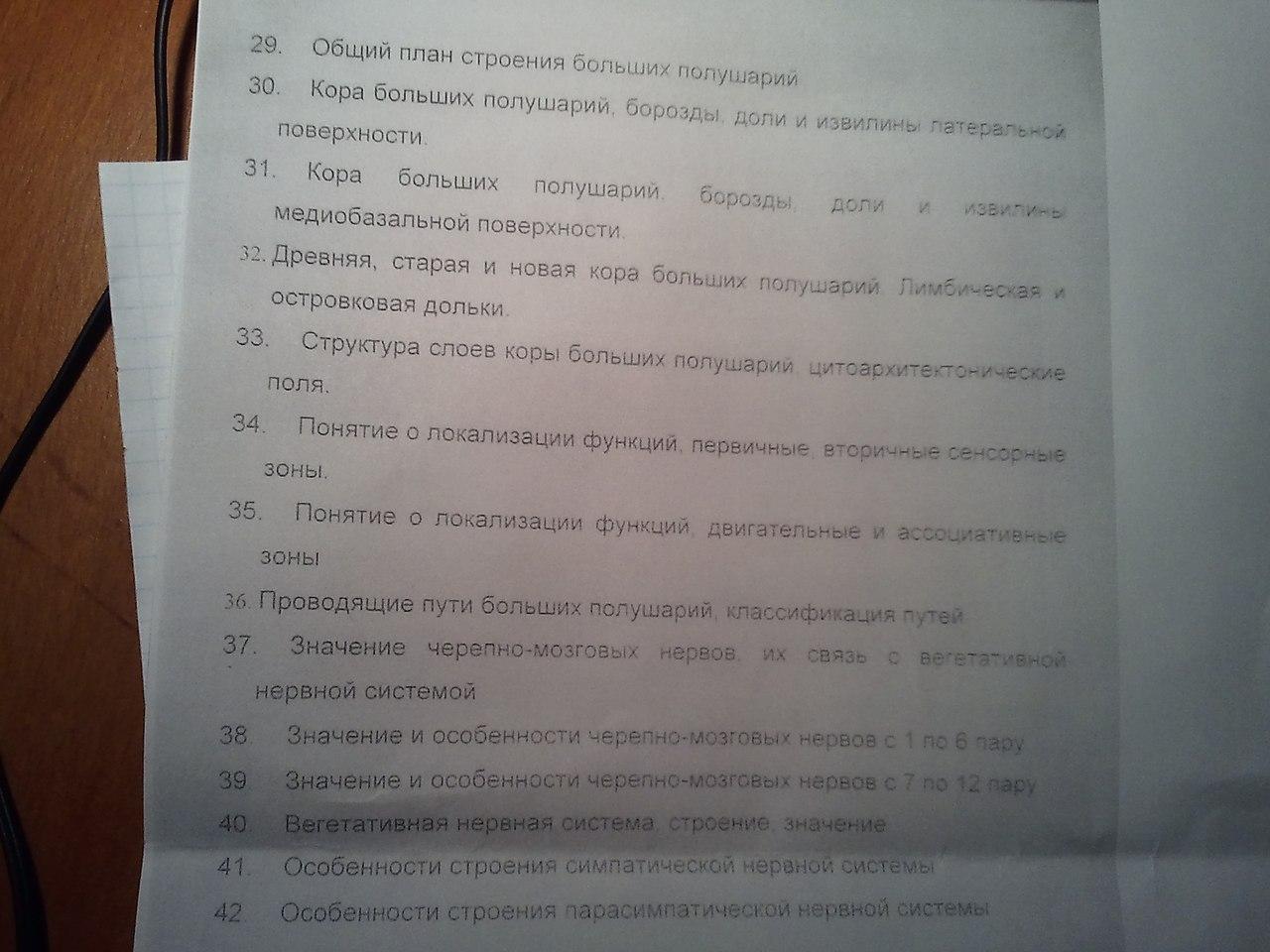 РГМУ Российский государственный медицинский университет