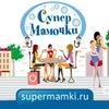 Официальная группа supermamki.ru