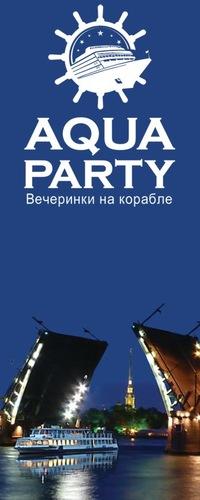 Aqua Party - Вечеринки на Корабле! 23 Мая 2015!