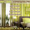 МЕБЕЛЬ в Ульяновске - ООО Инторг