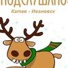 Подслушано Катав-Ивановск| ПОШЛОЕ  18+