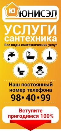 Сургут услуги сантехника сафо-кмв пятигорск сантехника