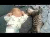 «Артёмка» под музыку Детские песни - С Днём Рождения 1 годик!!! - Губки бантиком.. Picrolla