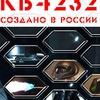 ▄▀▄ КБ4232 ▄▀▄ Конструкторское Бюро