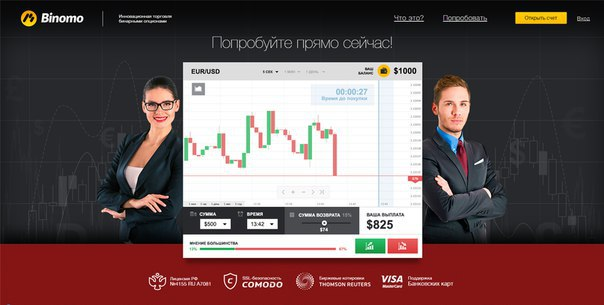 Лучший брокер бинарных опционов - Binomo D9uTNL5Zh4E