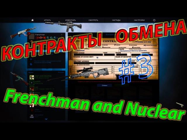 КОНТРАКТЫ ОБМЕНА CS GO3 КРАФТИМ Glock-18 | Карамельное яблоко