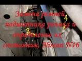 Определение состояния ремней, замена ремней и подшипника ролика, Nissan N16