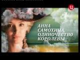 Анна Самохина. Одиночество королевы