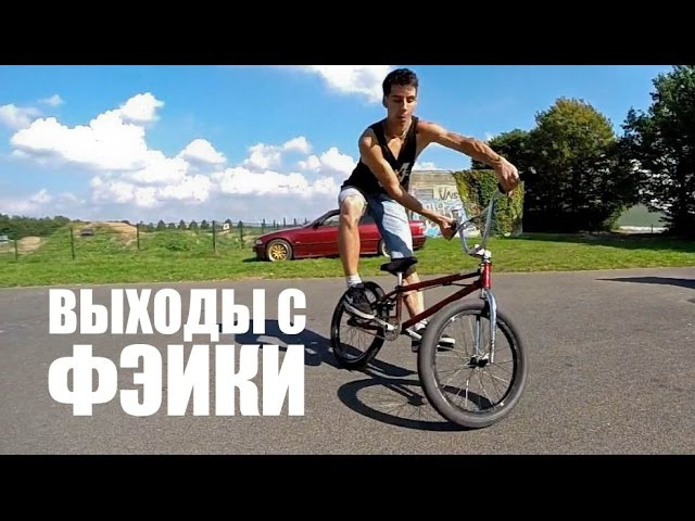 How to Slide Out Of Fakie, full cab, half cab bmx - Выходы с фэйки | Школа BMX Online 10