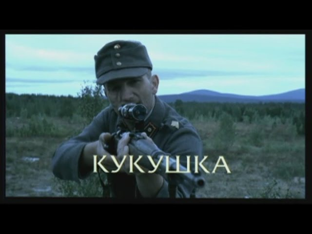 Кукушка (фильм)
