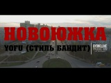 YOFU (СТИЛЬ БАНДИТ) - Новоюжка (OST Битва за Новоюжку) (ElnurRZprod)