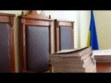 В Киеве - очередной скандал, связанный с окружным административным судом - Первый канал