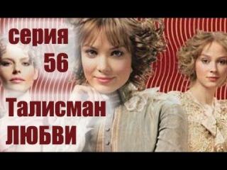 Сериал Талисман любви 56 серия смотреть онлайн