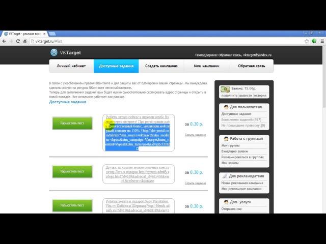 Заработок в Интернете. Как легко заработать деньги в интернете без вложений с помощью Вконтакте в