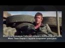 Mini Canon - Mad Max rus sub