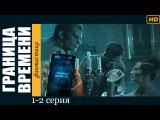 ᴴᴰ Граница времени 1-2 серия (сериал 2014-2015) смотреть онлайн [фантастика,россия,Рен-ТВ]