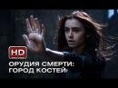 Орудия смерти: Город костей - Русский трейлер