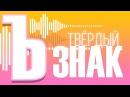 MiatriSs Твёрдый Знак Ъ Original Song by MiaRissyTV