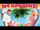 Русская кинокомедия 'На крючке!' ФИЛЬМ   ПРОСТО СУПЕР! Русские комедии, Русские фильмы 2014