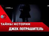 Тайны истории: Джек Потрошитель (фильм из цикла National Geographic) HD 720p