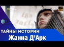 Тайны истории Жанна Д'Арк (фильм из цикла National Geographic) HD 1080p