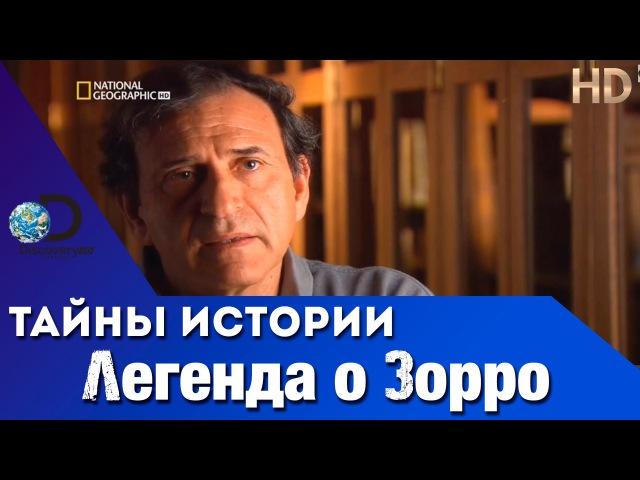 Тайны Истории. Легенда о Зорро (фильм из цикла National Geographic) HD 720p