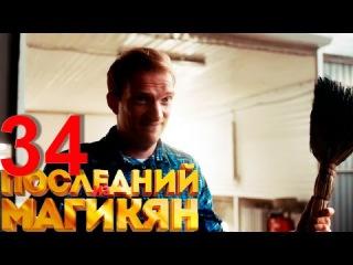 Последний из Магикян - 34 серия (6 серия 3 сезон) HD (Комедийный сериал)