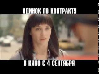 Одинок по контракту — ТВ-спот 4 | Интер-Фильм Украина