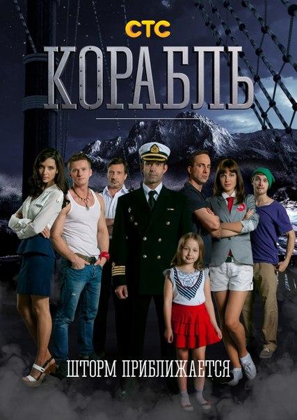 Корабль 1 сезон (11–15 серия) смотреть онлайн (2014) HDRip