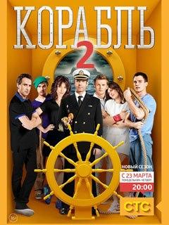 Корабль 2 сезон 7 (33) серия смотреть онлайн (2015) HDRip