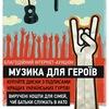 """Благодійний інтернет-аукціон """"Музика для ГЕРОЇВ"""""""