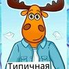 Типичная Пермь#