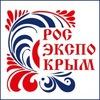 РосЭкспоКрым   08-10 июня   Ялта-2018