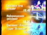 staroetv.su Новости, реклама, программа передач на 21 марта, конец эфира (ОРТ, 20.03.1998)