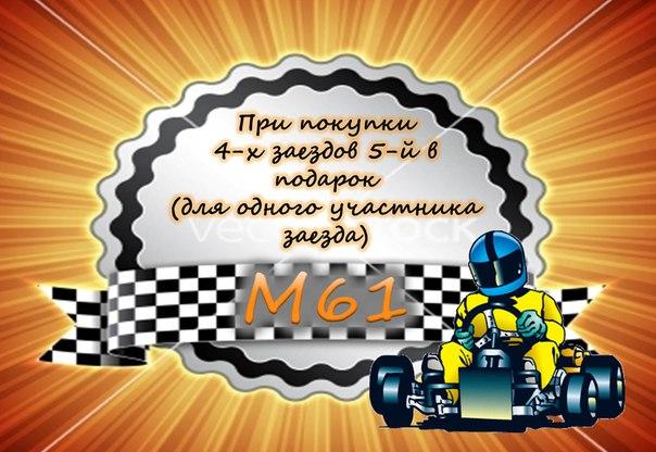 Картинг М61