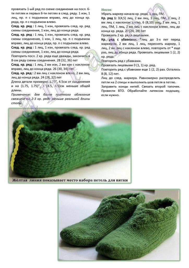 Вязание тапочек и следок с узорами 709