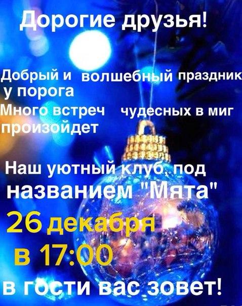 Новогодняя армянская вечеринка