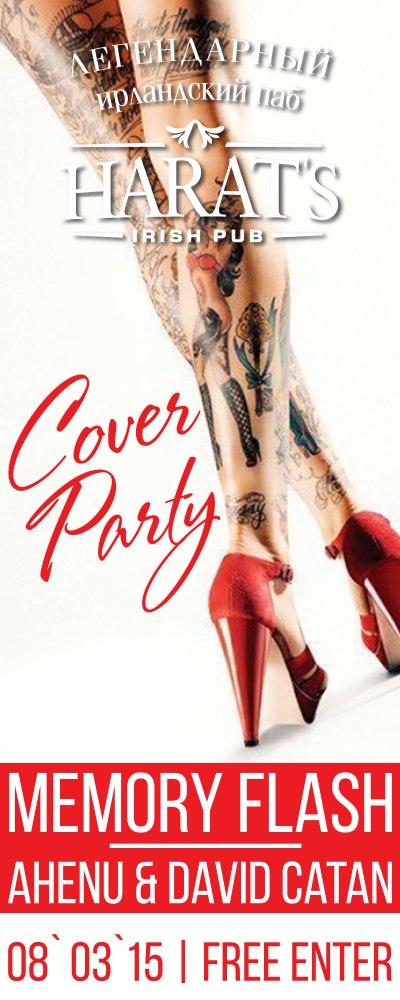 Афиша Калуга 8 марта / Cover Party / HARAT'S PUB